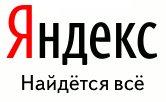 Яндекс третий по величине поисковик в Европе