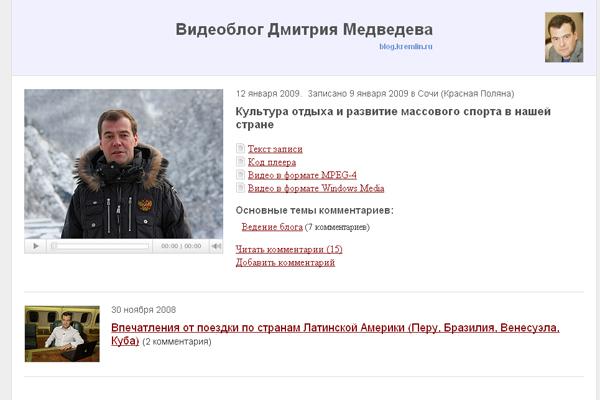 Цензура в видео-блоге Медведева