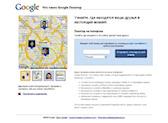 Google покажет пользователей в реальном времени