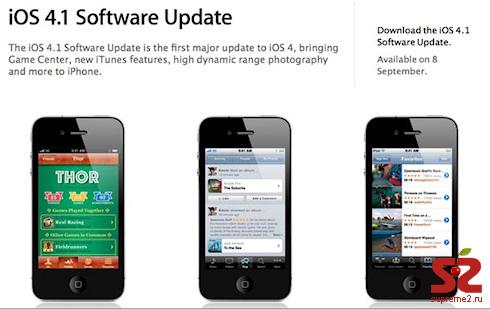 Новая версия iOS получила многозадачность