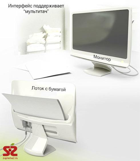 Монитор со встроенным принтером и сканером