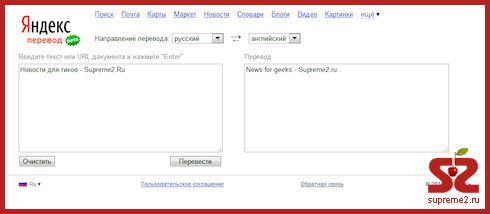 Яндекс.Перевод   новый сервис от Яндекса