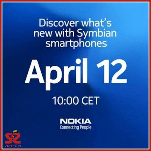 12 апреля Nokia покажет что-то новое на Symbian