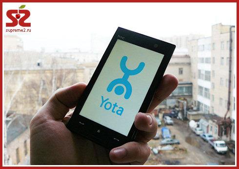 Yota разрешили использовать LTE-частоты