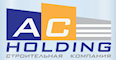 Строительная компания AC-Holding