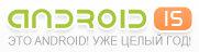 ANDROIDIS - незаменимый набор любого Android'ера
