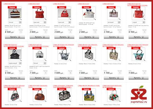 Женские сумки в интернет-магазине