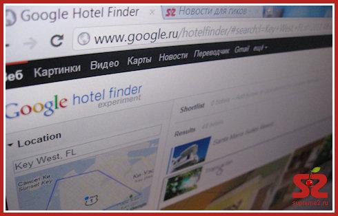 Google запустил сервис поиска отелей