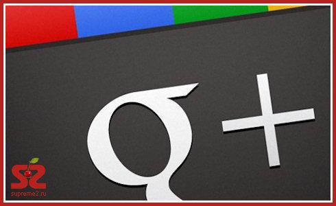Google+ начала массово блокировать аккаунты