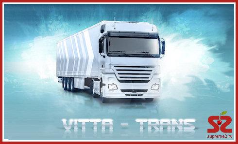 ВИТТА-ТРАНС - доставка грузов из Китая