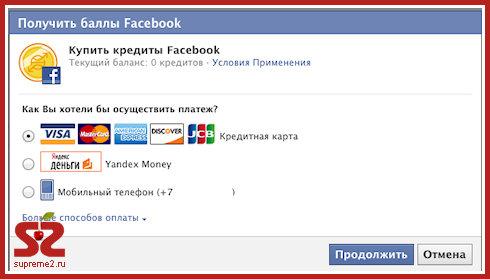 «Яндекс.Деньги» теперь доступны и в Facebook
