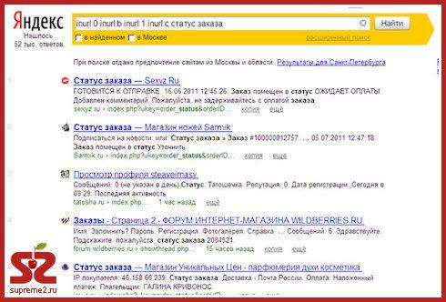 Яндекс случайно опубликовал данные клиентов интернет-магазинов