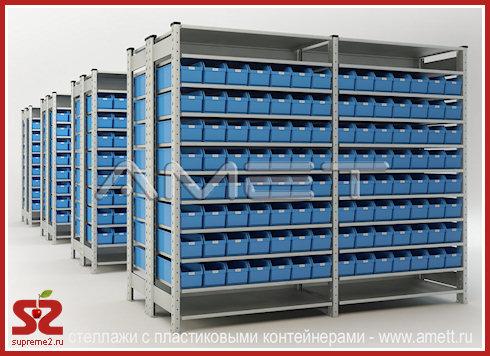 Компания АМЕТ — качественные стеллажи для склада