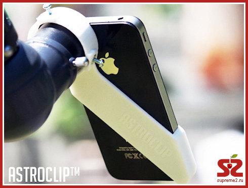 Astroclip — переходник для телескопа и iPhone