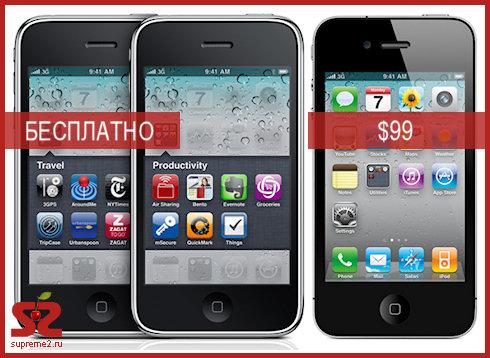 iPhone 4S доступен каждому