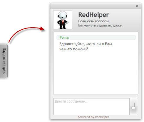 Онлайн консультант для сайта RedHelper