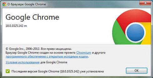 Вышла 18 версия браузера Chrome