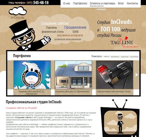 Дизайн сайтов от студии inClouds