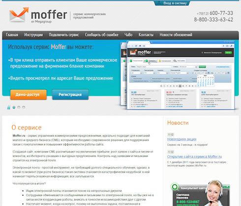 Сервис коммерческих предложений «Moffer»