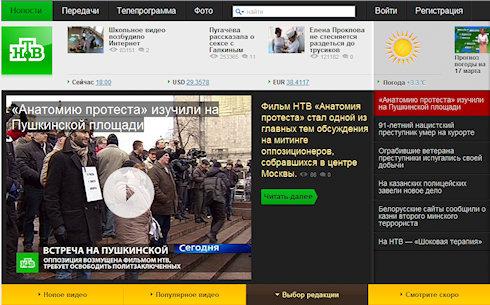 Сайт телекомпании НТВ подвергся атаке