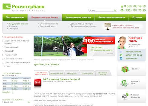 Кредит бизнесу от РосинтерБанк