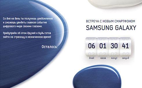 Samsung Galaxy S III: обратный отсчет запущен