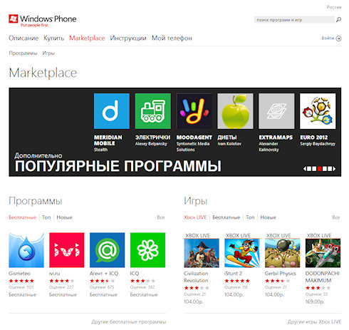 Windows Phone Marketplace: 80000 приложений