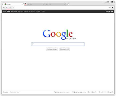 Google Chrome — идеальный браузер
