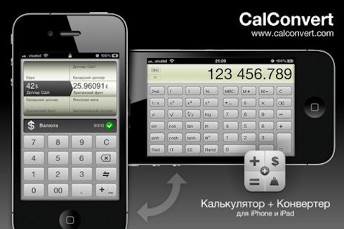 Калькулятор и Конвертер для iPad