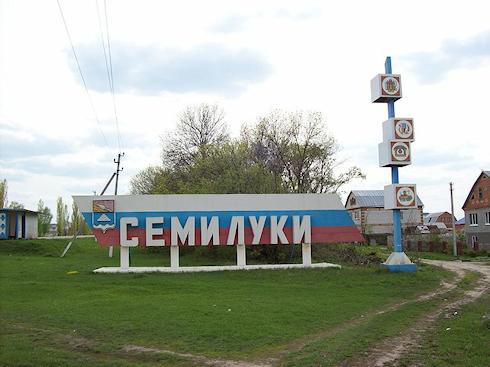 Добро пожаловать в Семилуки