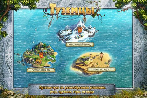 Островной рай: Туземцы на iPhone