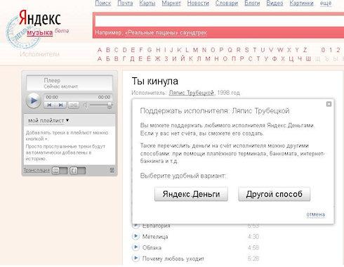 Яндекс ввел возможность поддержки музыкантов