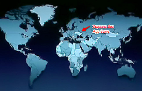 Apple App Store открывается на Украине