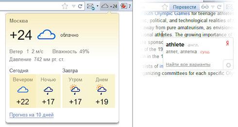 «Элементы Яндекса» пришли на смену «Яндекс.Бару»