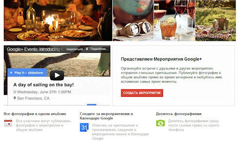 Google+ Events — нововведение, заслуживающее внимания