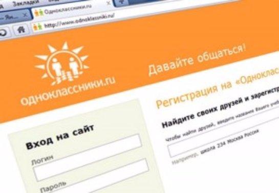 Известная социальная сеть «Одноклассники» заплатит за найденные ошибки