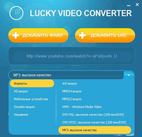 Lucky Video Converter
