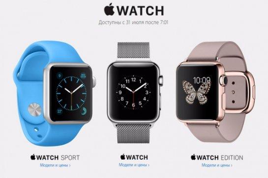 Названа дата релиза Apple Watch в России