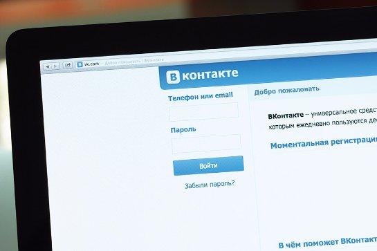 Служба безопасности Украины активно борется с сепаратизмом во «ВКонтакте»