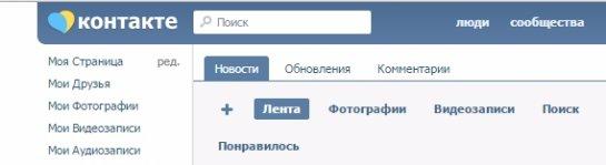 Соцсеть «ВКонтакте» поздравила Украину с Днем флага