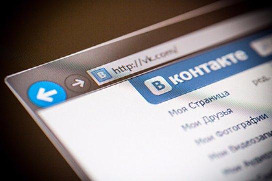 Социальная сеть «ВКонтакте» возобновила работу