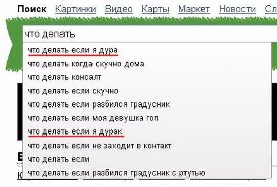 Самые популярные запросы украинцев в Google за прошлую неделю