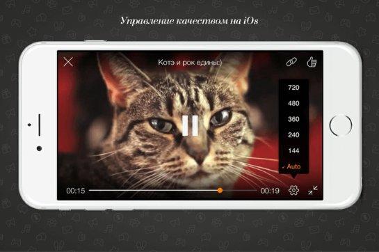 Социальная сеть ОК.RU презентовала новые видеоплееры для мобильных приложений