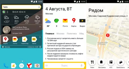 Яндекс обновил поисковик для Android