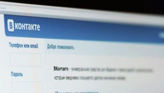 Стала известна причина отключения «ВКонтакте»