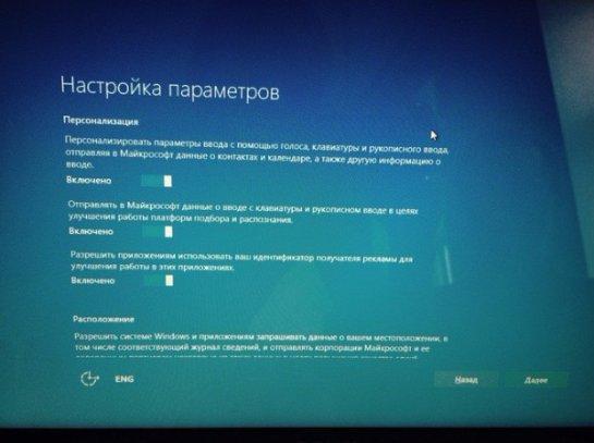 Найден способ защиты от шпионажа Windows 10