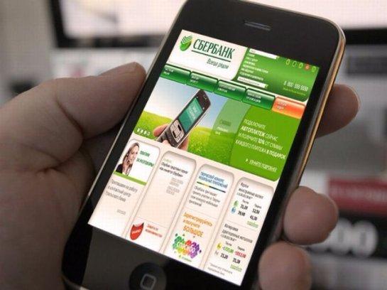 Вышла обновленная версия мобильного приложения Сбербанк Онлайн