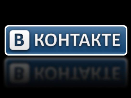 Популярность «ВКонтакте» в Новосибирске стремительно растет