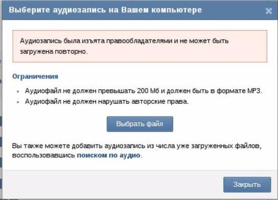 Соцсеть «Вконтакте» заставляют удалять композиции некоторых российских групп