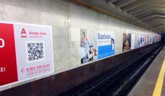 Эффективность размещения рекламы в метро